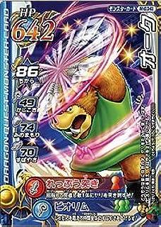 ドラゴンクエスト モンスターバトルロードII LEGEND 第二弾 オーク 【ノーマル】 M-034I(モンスターバトルロードビクトリー対応)