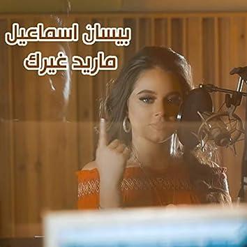 Mared Gherak