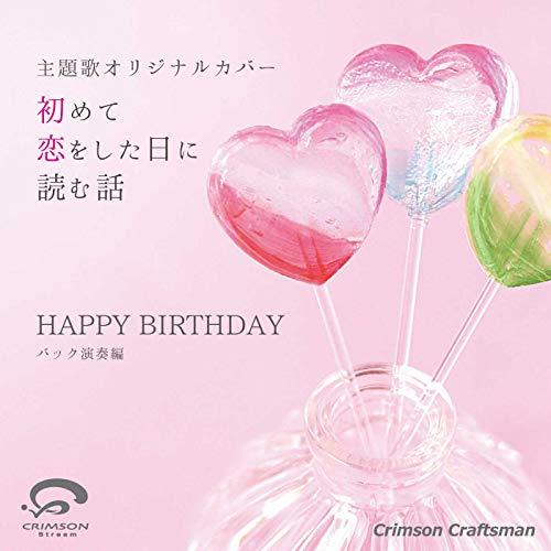 HAPPY BIRTHDAY 初めて恋をした日に読む話 主題歌(バック演奏編)