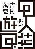 回遊人 (徳間文庫)