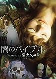 闇のバイブル/聖少女の詩 HDマスター版[DVD]