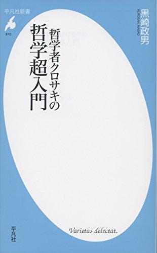 新書810哲学者クロサキの哲学超入門 (平凡社新書)