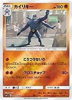 ポケモンカードゲーム/PKSMP2-018 カイリキー C