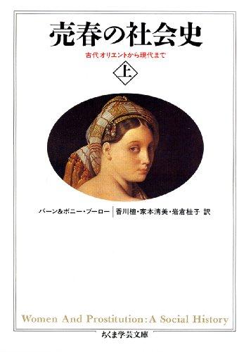 売春の社会史〈上〉―古代オリエントから現代まで (ちくま学芸文庫)