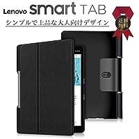 Lenovo YOGA smart Tab タブレット ケース カバー レノボ ヨガ タブレット 対応 フラップ マグネット内蔵 軽量 シンプル 三つ折りスタンド ブラック 黒 ポイント消化