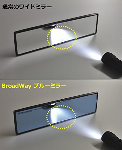 『ナポレックス 車用 ルームミラー Broadway ワイドミラー ブルー鏡 幅240㎜ 曲面鏡 高性能光学式防眩ミラー UVカット 汎用 BW-153』の1枚目の画像