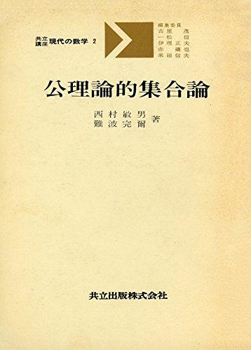 公理論的集合論 (共立講座・現代の数学 (2))