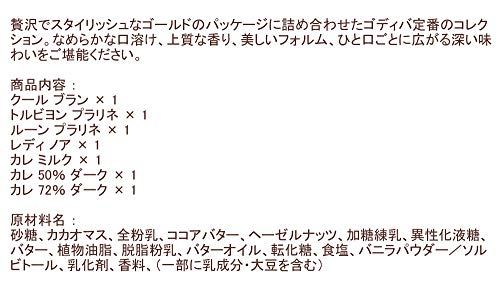 ゴディバ(GODIVA)ゴールドコレクション7粒入