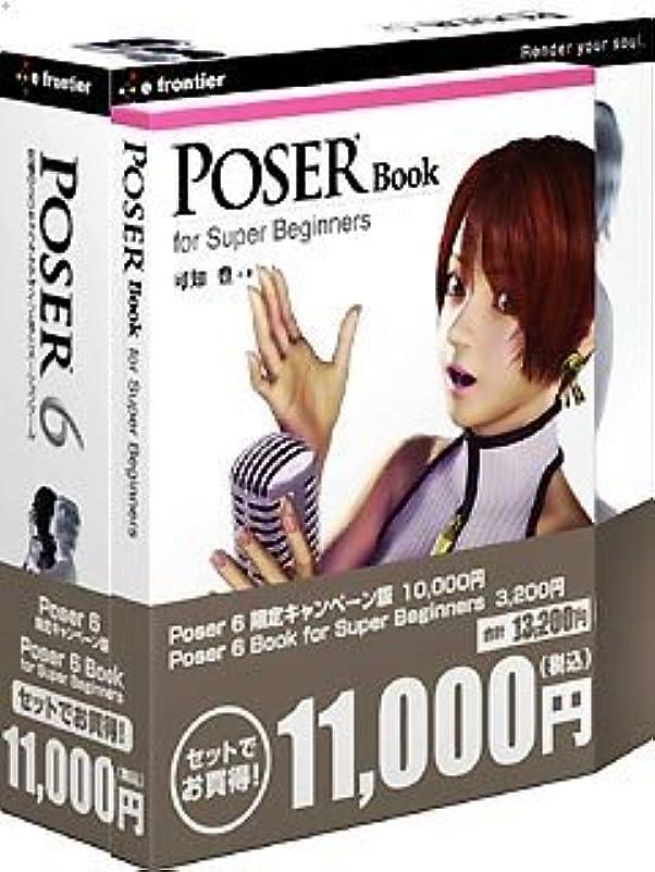 で出来ている化学薬品前件Poser 6 日本語版 書籍バンドル キャンペーン版 for Windows