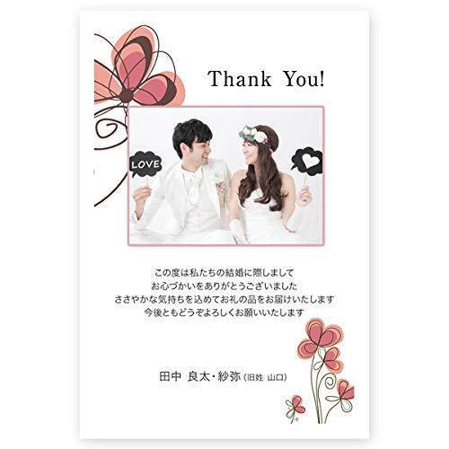 写真入り【結婚内祝い メッセージカード 10枚 裏面 無地】WUS-09 結婚 内祝い お返し