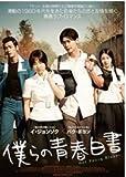 僕らの青春白書 [DVD] image