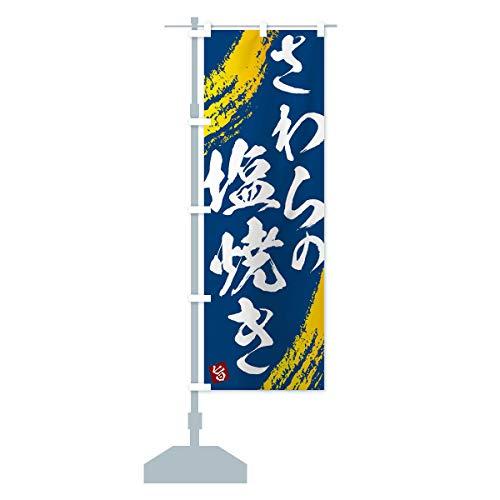 さわらの塩焼き のぼり旗 サイズ選べます(ハーフ30x90cm 左チチ)