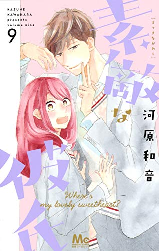 素敵な彼氏 9 (マーガレットコミックス)