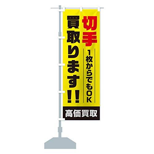 切手 のぼり旗(レギュラー60x180cm 左チチ 標準)