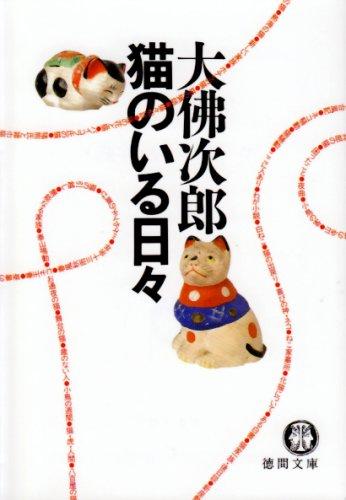 猫のいる日々 (徳間文庫)の詳細を見る
