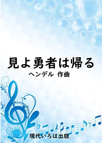 See the conquering hero comes Piano Score (Japanese Edition)