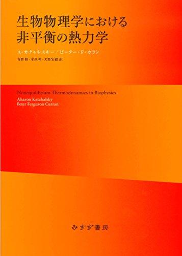 生物物理学における非平衡の熱力学 【新装版】