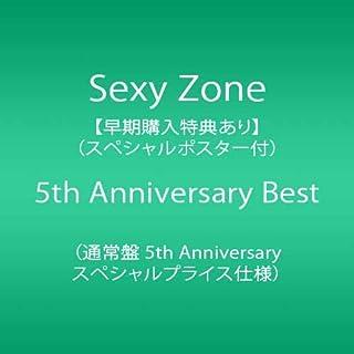 【メーカー特典あり】Sexy Zone 5th Anniversary Best(通常盤)≪期間限定5th Anniversary スペシャル・プライス仕様≫(Sexy Zone 5th ANNIVERSARY スペシャル・ポスター(B2サイズ)付)