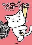 猫ピッチャー10 (単行本)