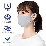 マスク 3枚組 洗える 男女兼用 耳が痛くなりにくい 呼吸しやすい フィット感 伸縮性抜群 立体構造 繰り返し使える tobest グレー M