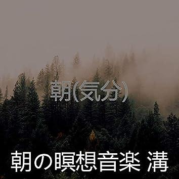朝(気分)