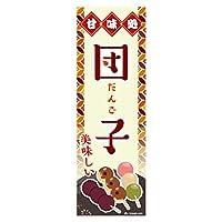 のぼり/のぼり旗『団子/だんご/和菓子』180×60cm A柄