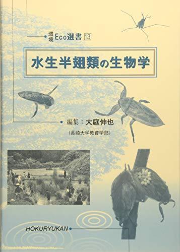 水生半翅類の生物学 (環境Eco選書)