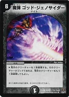 デュエルマスターズ/DM-31/13/R/魔ゴッド・ジェノサイダー