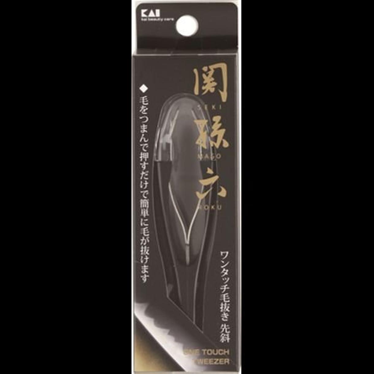 に関して凍結スリチンモイ【まとめ買い】関孫六 ワンタッチ毛抜き(先斜) ×2セット