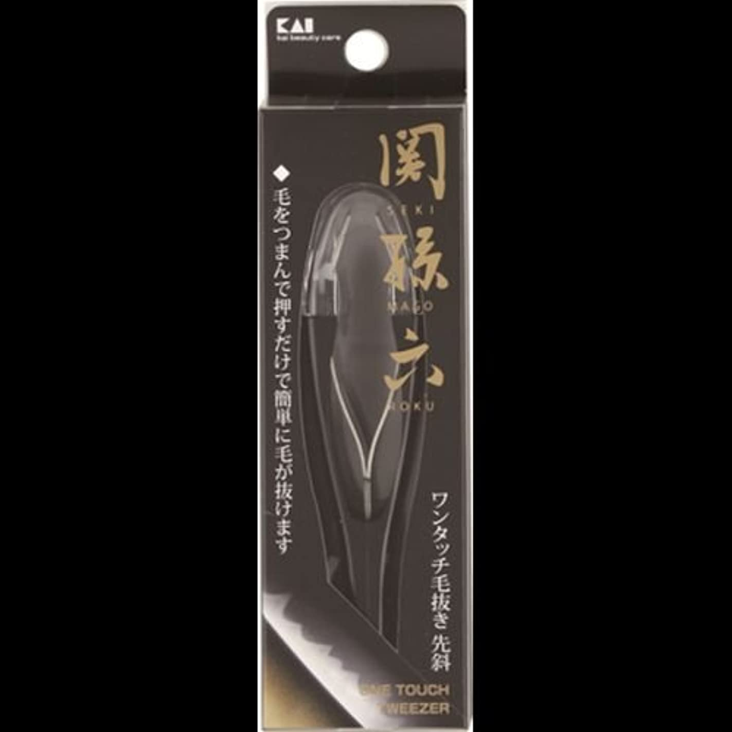 【まとめ買い】関孫六 ワンタッチ毛抜き(先斜) ×2セット