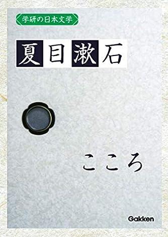 学研の日本文学 夏目漱石: こころ