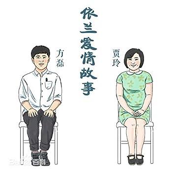 依蘭愛情故事 (《你好,李煥英》喜劇作品插曲)