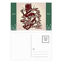中国のドラゴンの動物の肖像画 グッドラック・ポストカードセットのカードを郵送側20個