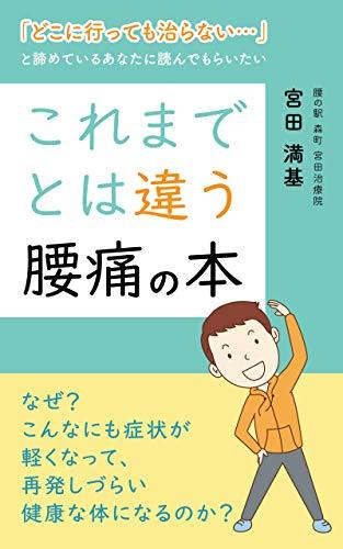 これまでとは違う腰痛の本: 「どこに行っても治らない…」と諦めているあなたに読んでもらいたい (宮田出版)