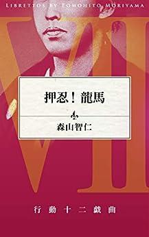 [森山智仁]の押忍! 龍馬 行動十二戯曲