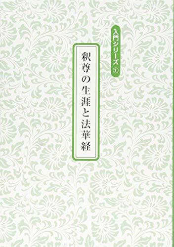 釈尊の生涯と法華経 (入門シリーズ 1)