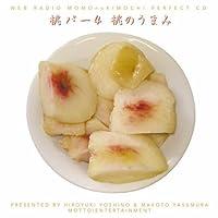 ウェブラジオ 桃のきもち・パーフェクトCD 桃パー4・桃のうまみ