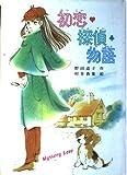 初恋探偵物語 (こども文学館 (56))