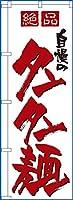(お得な3枚セット)N_のぼり 8091 自慢のタンタン麺 3枚セット