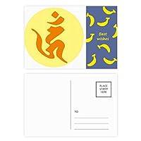仏教サンスクリット語のハムの円形パターン バナナのポストカードセットサンクスカード郵送側20個