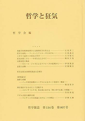 哲学と狂気 (哲学雑誌 第 134巻第807号)の詳細を見る