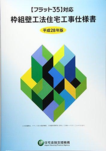フラット35対応 枠組壁工法住宅工事仕様書 平成28年版