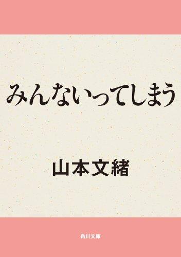 みんないってしまう (角川文庫)
