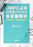 JMPによる技術者のための多変量解析―技術企画から信頼性評価まで