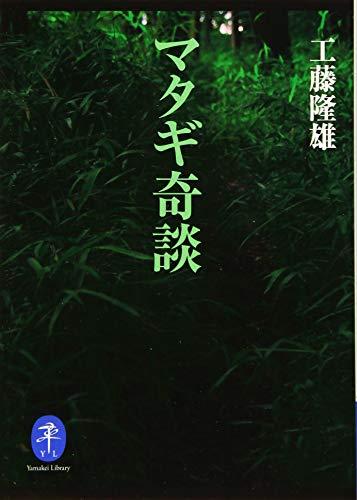 ヤマケイ文庫 マタギ奇談の詳細を見る