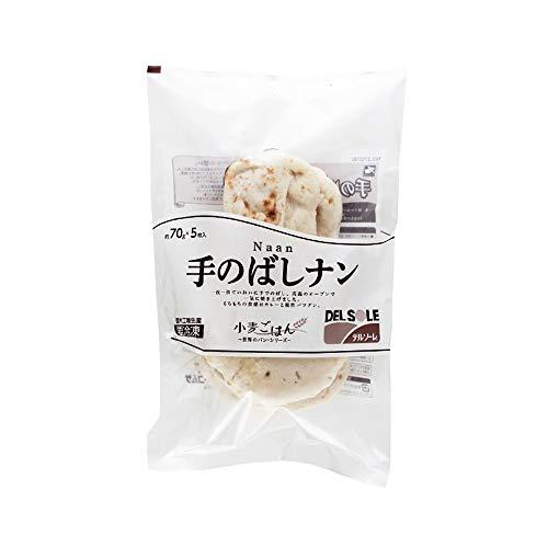 【冷凍】 JCコムサ DELSOLE ( デルソーレ ) 手のばしナン 350g ( 70g × 5枚 ) ナン