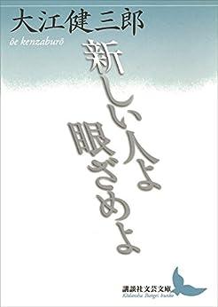 新しい人よ眼ざめよ (講談社文芸文庫)