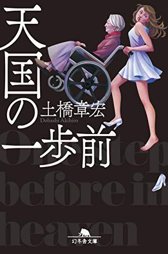 天国の一歩前 (幻冬舎文庫)