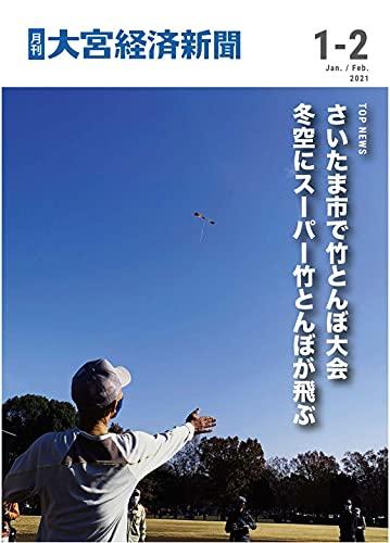 月刊大宮経済新聞2021年1月・2月号