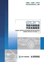 节能与新能源汽车发展报告(2017)